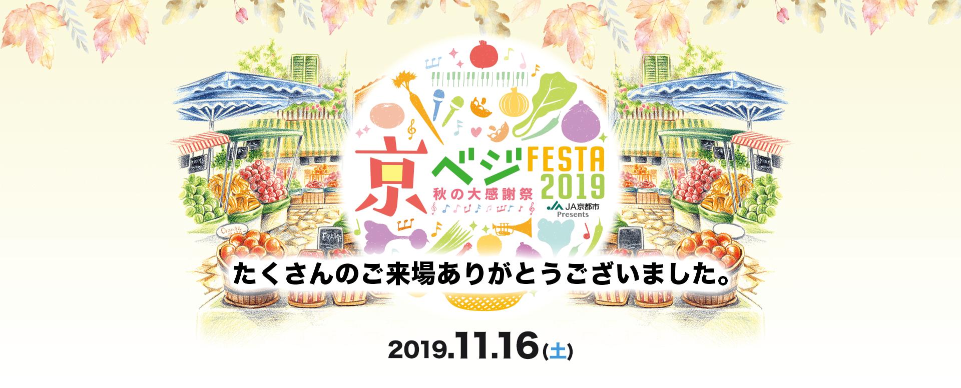 京ベジFESTA2019 秋の大感謝祭 2019.11.16(土)