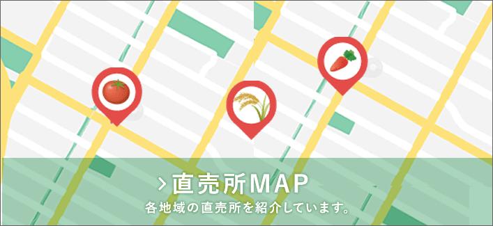 直売所MAP