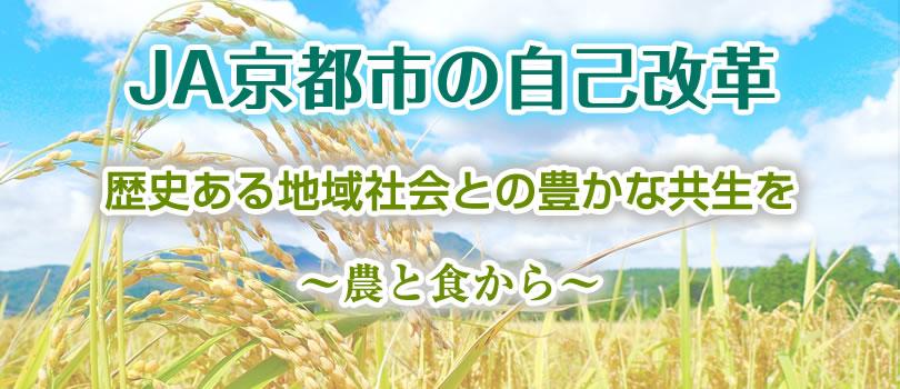 JA京都市の自己改革