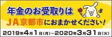 年金のお受け取りはJA京都市におまかせください