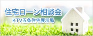 住宅ローン相談会 KTV五条住宅展示場