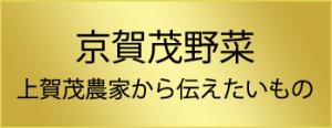 京賀茂野菜