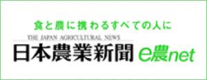 食と農に携わるすべての人に 日本農業新聞 e農net
