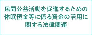 民間公益活動を促進するための休眠預金等に係る資金の活用に関する法律関連