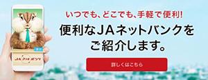 JAネットバンク(便利な)