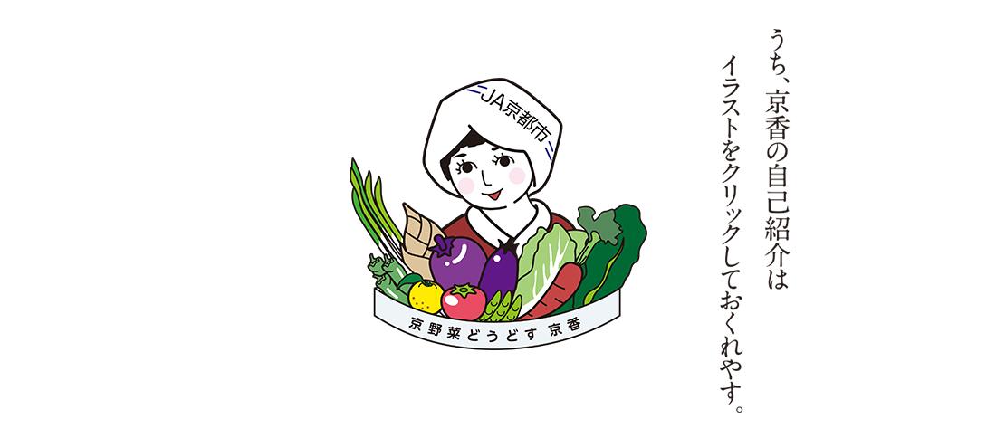 70th_ロゴ マスコットキャラクター「京香さん」はこちら