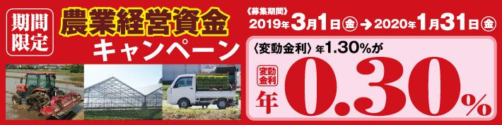 農業経営資金キャンペーン