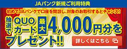 JAバンク新規ご利用特典 抽選でQUOカード最大4,000円分をプレゼント!!