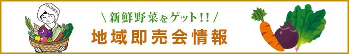 JA京都市地域即売会情報