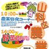 山科区農業祭