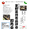 太秦 夏野菜持寄品評会/即売会
