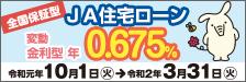 全国保証型JA住宅ローン_10/1