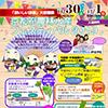 京都府農林水産フェスティバル2019