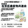 左京区農産物共進会