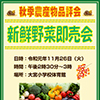 秋季農産物品評会 新鮮野菜即売会
