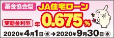 基金協会型JA住宅ローン_3/31