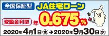 全国保証型JA住宅ローン_3/31