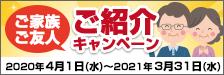 ご紹介キャンペーン_3/31