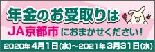 年金のお受け取りはJA京都市におまかせください_3/31