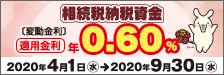 相続税納税資金_3/31