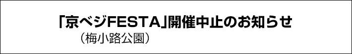 「京べジFESTA」開催中止のお知らせ