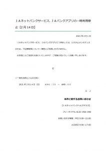 JAネットバンクサービス、JAバンクアプリの一時利用停止【2月14日】のサムネイル