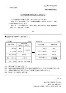 【両替手数料】2021-1-20円貨両替手数料改定のお知らせのサムネイル