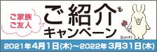 ご紹介キャンペーン_2021
