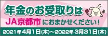 年金のお受け取りはJA京都市におまかせください_2021