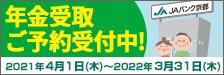 年金受取ご予約受付中_2021