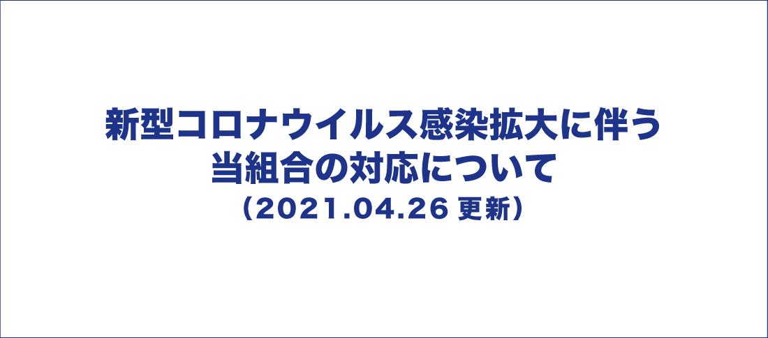 緊急事態宣言解除後の当組合の対応について(4月26日更新)