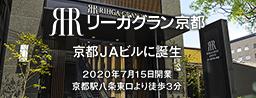 リーガグラン京都
