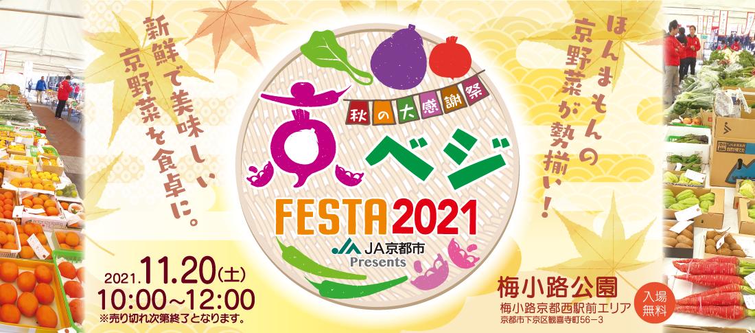 京ベジフェスタ2021